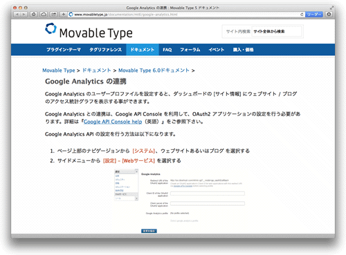 Google Analytics の連携