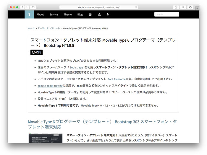 Movable Type 6 ブログテーマ Bootstrap HTML5