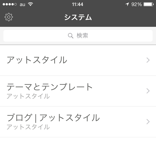 Movable Type for iOS