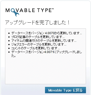 Movable Type 4.261