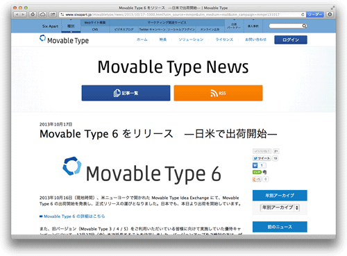 Movable Type 6 をリリース