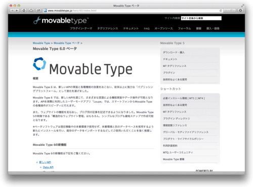 Movable Type 6.0 ベータ1