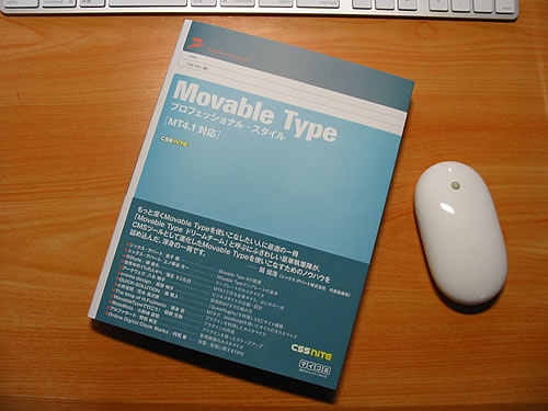 Movable Typeプロフェッショナルスタイル
