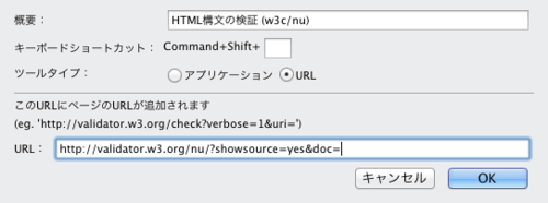 Web Developerに登録
