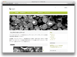 Movable Type(MT・MTOS)5 HTML5を見る