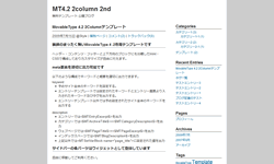 「Movable Type 4.2 無料テンプレート 2Column 2nd」