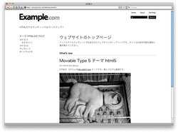 「Movable Type 5 無料テーマ HTML5」